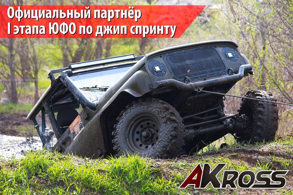 Трофи-спринт 2019 г. Армавир, 1 этап кубка ЮФО