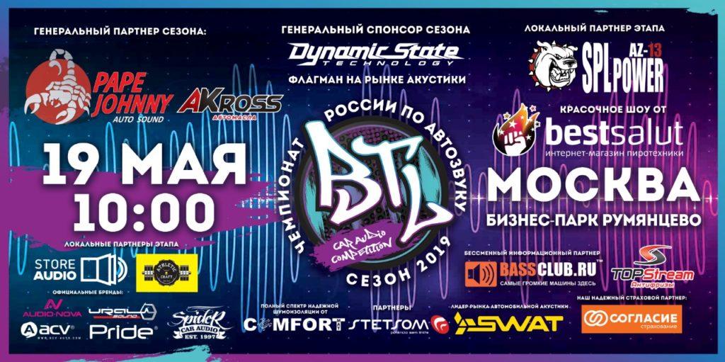 Чемпионат России по автозвуку