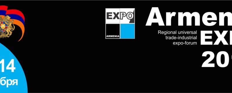 Армения EXPO