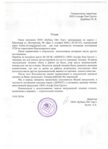 """ООО """"Кубань Ойл Торг"""""""