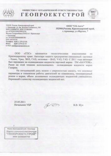 """ООО """"Геопроектстрой"""""""
