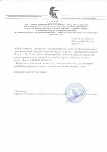 "ООО ""Каменск-Шахт"""
