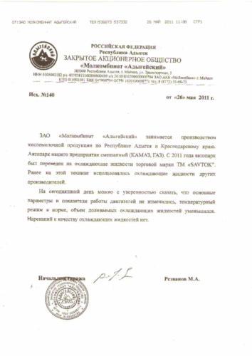 "ЗАО ""Молкомбинат Адыгейский"""