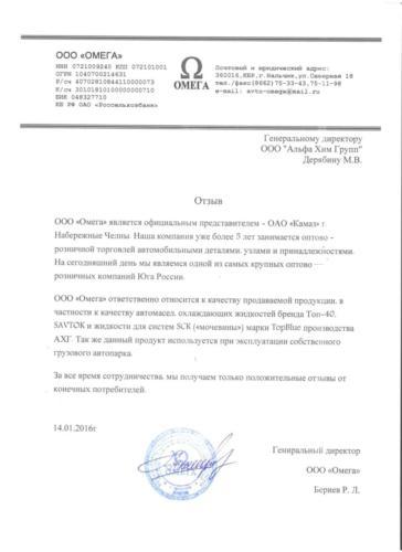 "ООО ""ОМЕГА"""