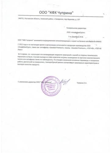"""ООО """"КФХ Чуприна"""""""