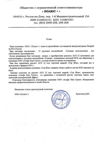 """ООО """"Полюс+"""""""