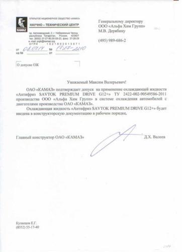 Научно технический центр - допуск Камаз