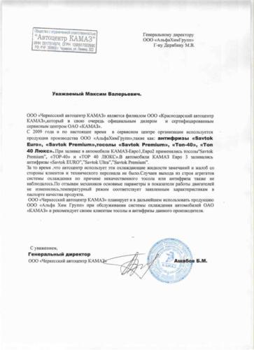 "ООО ""Черкесский автоцентер KAMAZ"""