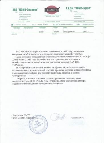 ЗАО КОМЗ Эксперт