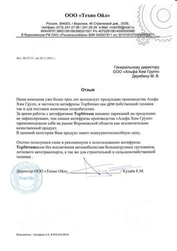 """ООО """"Техно Ойл"""""""