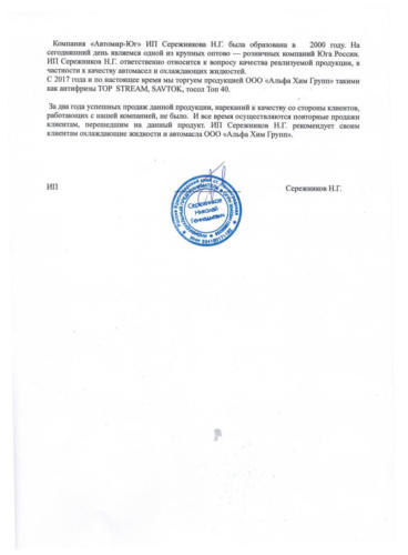"""Автомир-ЮГ"""